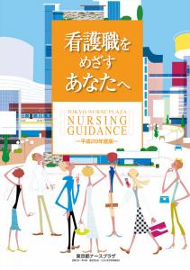 nursingguidance